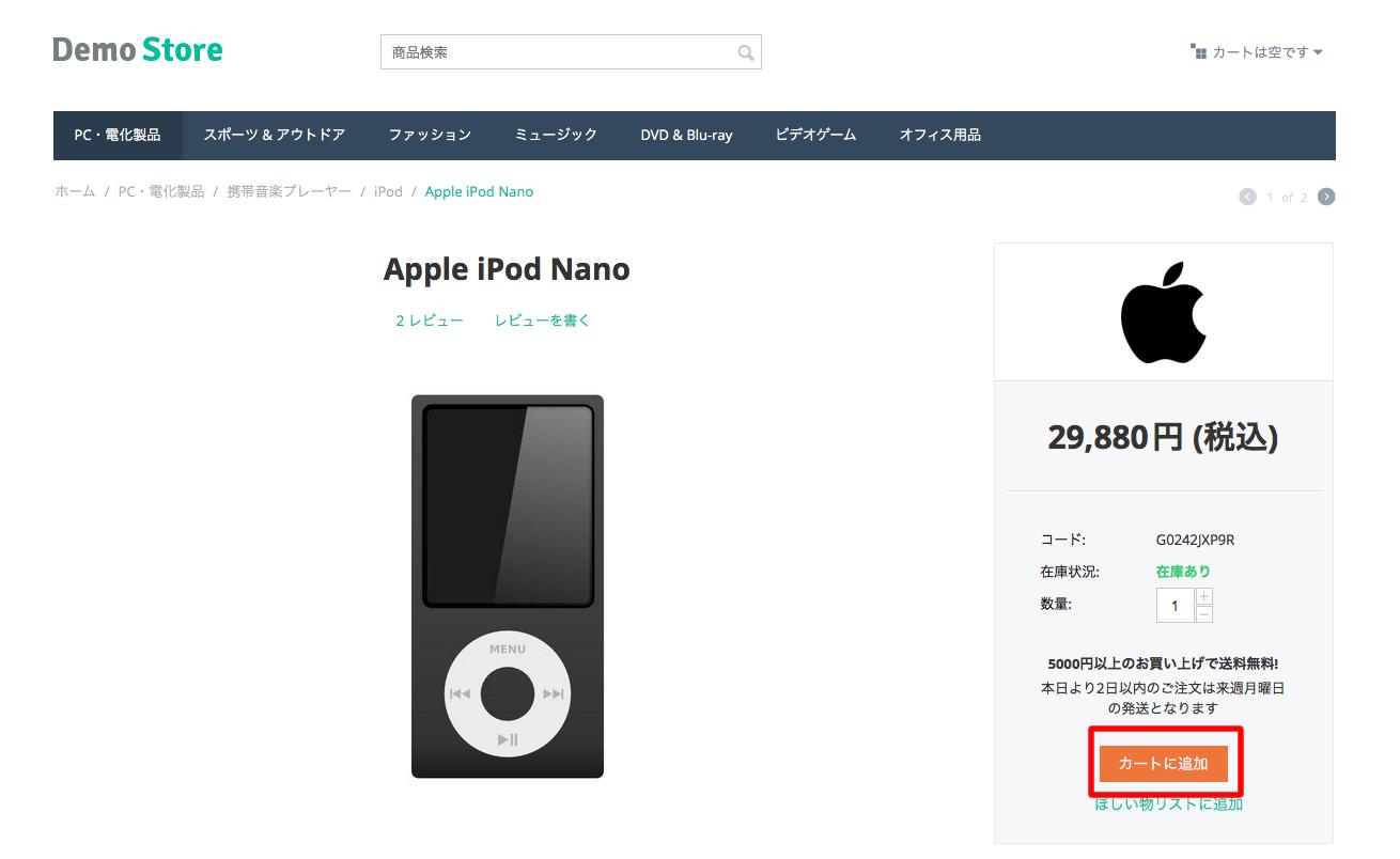 apple キャンペーン コード